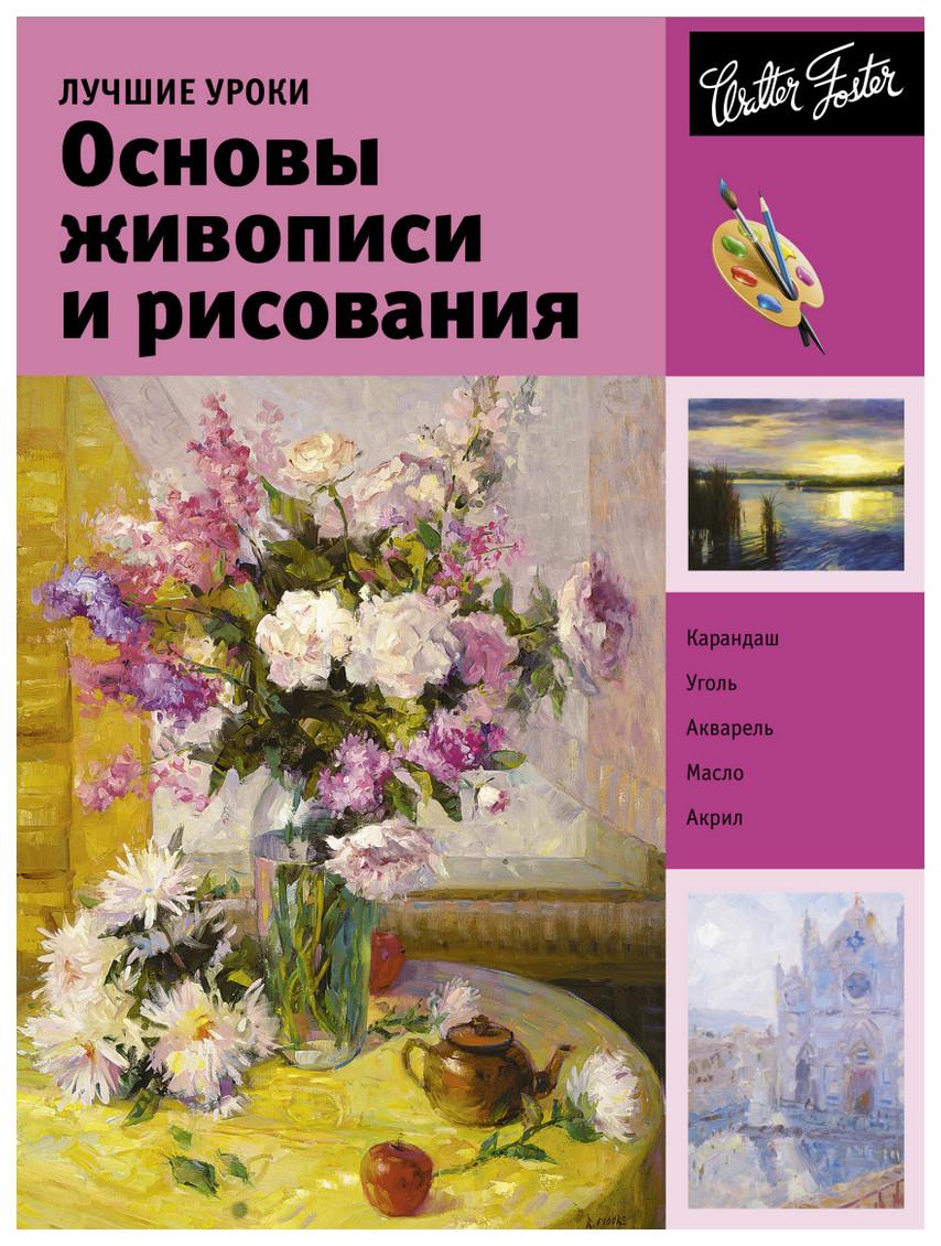 Книга Аст Степанова А. лучшие Урок и Основы Живописи и Рисования
