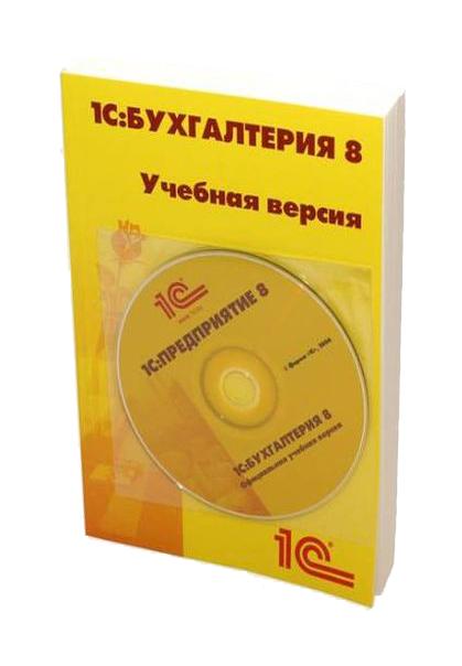 Программное обеспечение 1С Бухгалтерия 8 Учебная версия