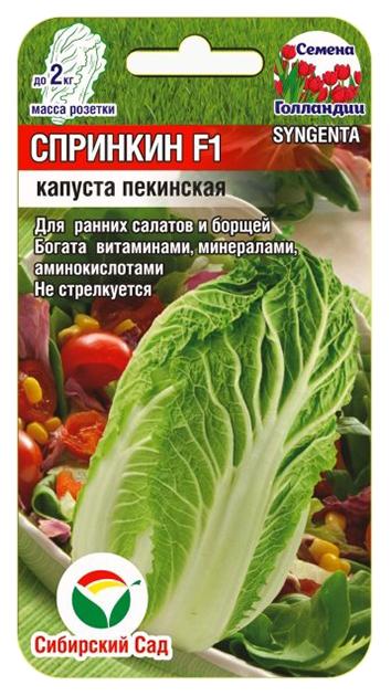 Семена Капуста пекинская Спринкин F1, 10 шт Сибирский