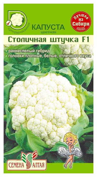 Семена Капуста цветная Столичная Штучка F1, 10