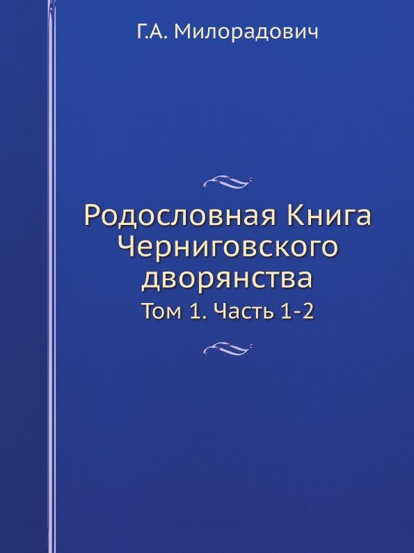 Родословная книга Черниговского Дворянства, том 1, Ч.1-2