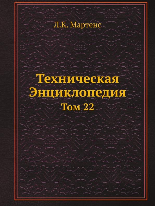 Техническая Энциклопедия, том 22