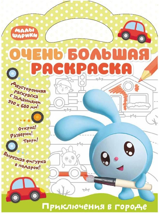 Купить Приключения в городе, Малышарик и Очень Большая Раскраска. приключения В Городе. Nd Play Развивающая книга, Обучающие игры