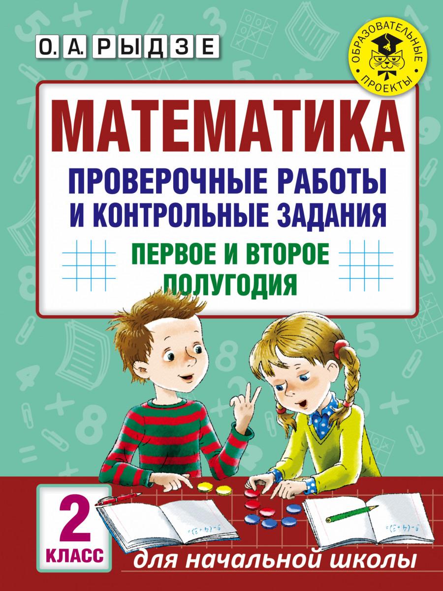 Математика, проверочные Работы и контрольные Задания, первое и Второе полугодия, 2 класс