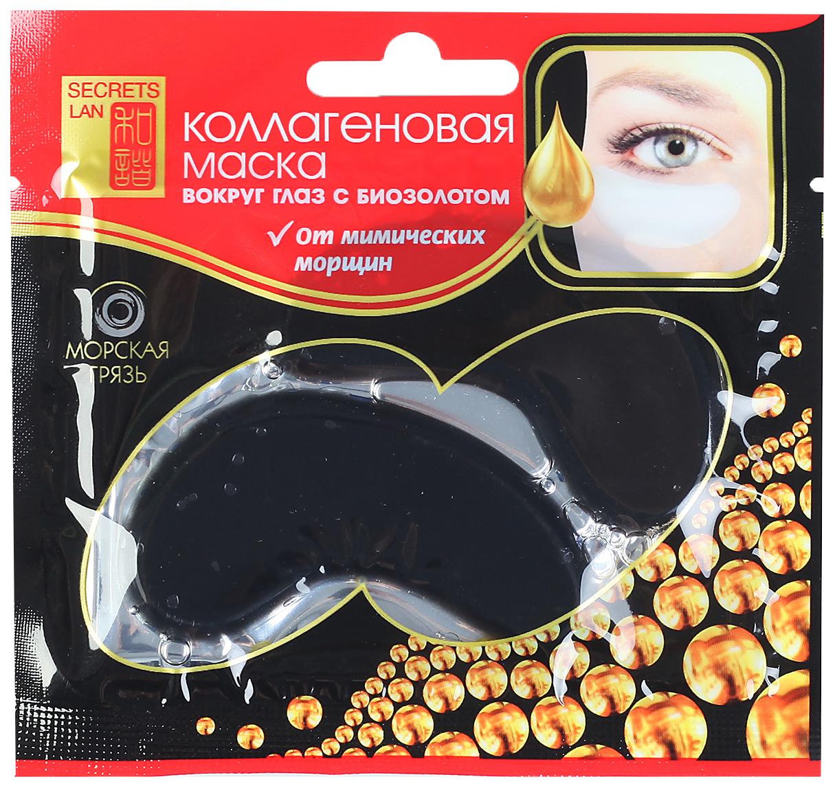 Маска для глаз Guangzhou Yiya Cosmetics Коллагеновая с биозолотом Морская грязь 8 г