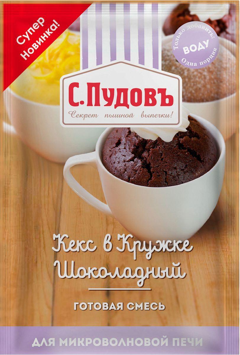 Кекс в кружке шоколадный С.Пудовъ 70 г