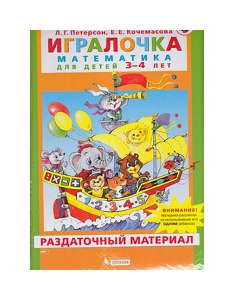 Петерсон, Игралочка, Математика для Детей 3-4 лет, Раздаточный Материал