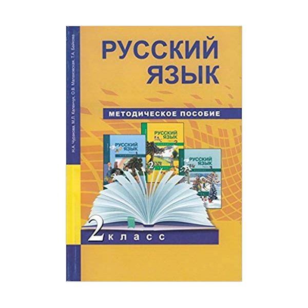Чуракова, Русский Язык, Методика 2 кл (Фгос) фото