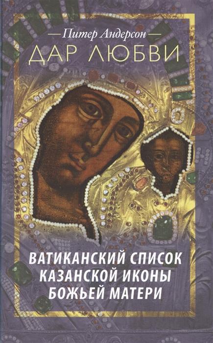 Дар любв и Ватиканский Список казанской Иконы Божьей Матери