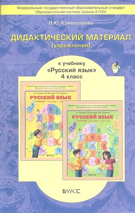 Комиссарова, Дидактический Материал к Учебнику Русский Язык, 4 кл (Фгос)