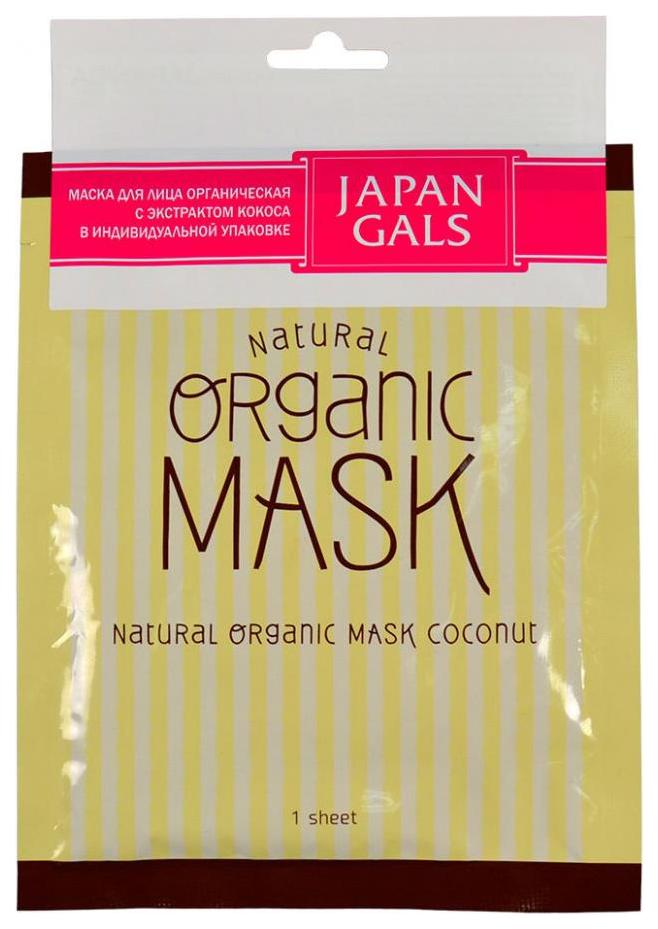Маска для лица JAPAN GALS NATURAL ORGANIC MASK COCONUT