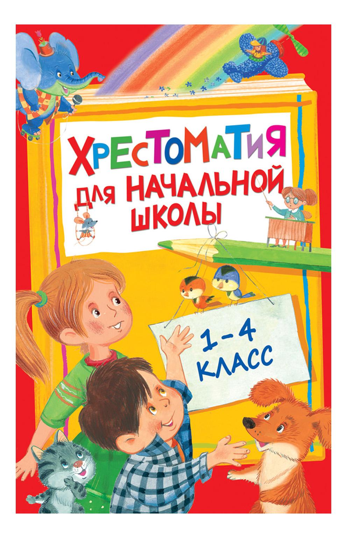 Книжка Росмэн Хрестоматия для начальной Школы 1-4 класс