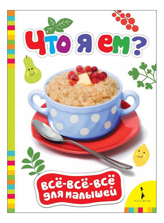 Купить Что я ем?, Книжка Росмэн Что Я Ем?, Книги по обучению и развитию детей