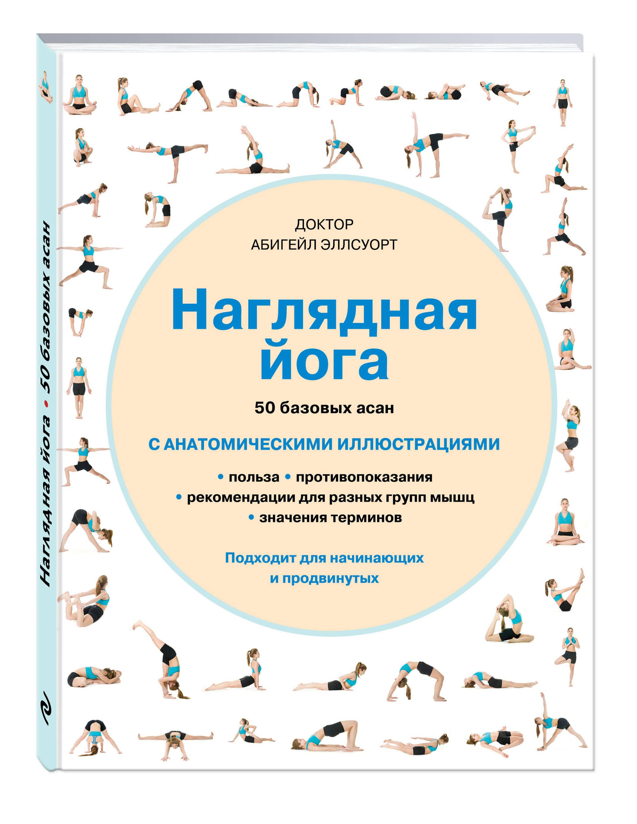 Наглядная йога, 50 базовых асан