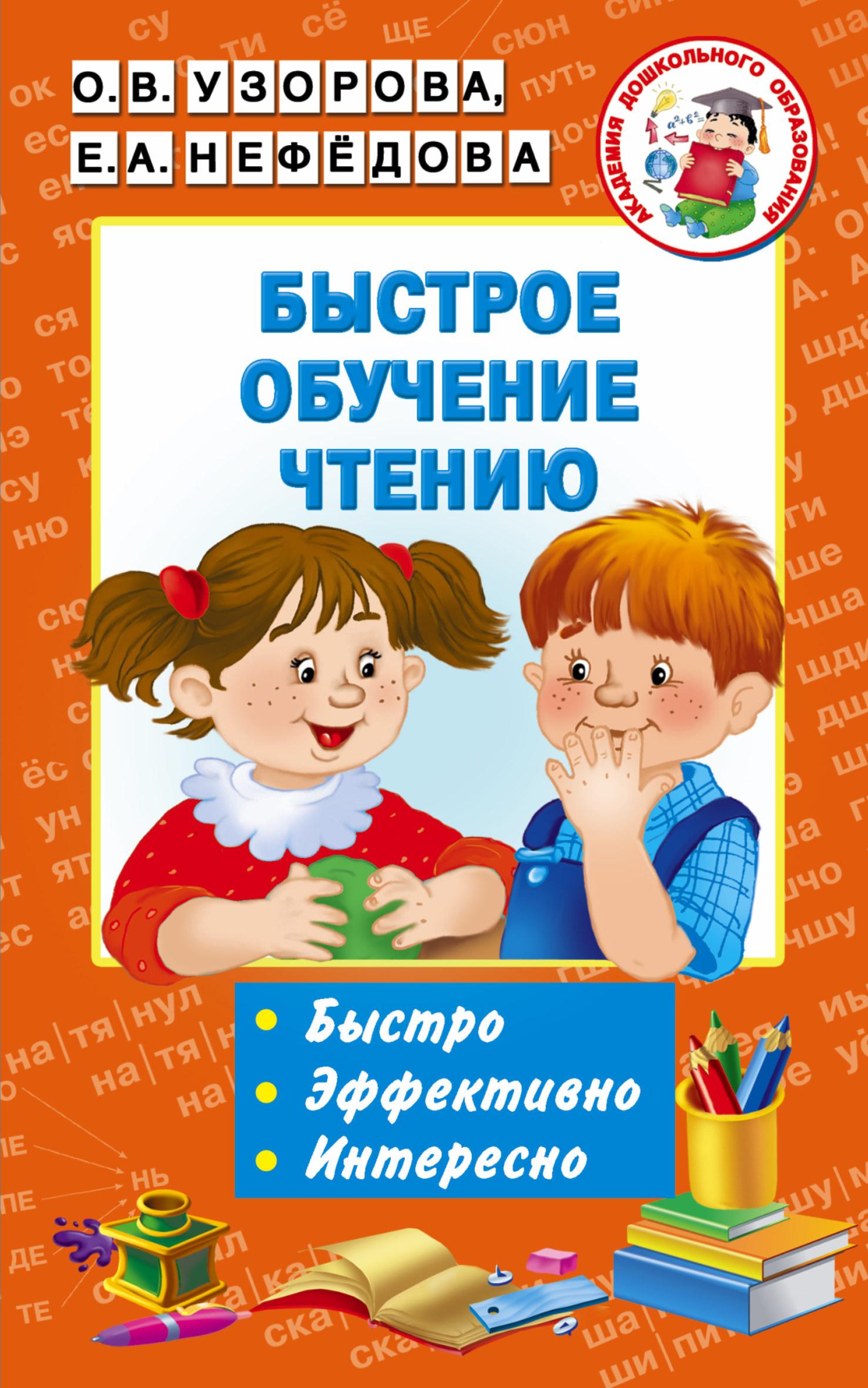 Купить Книжка Быстрое Обучение Чтению, АСТ, Азбуки