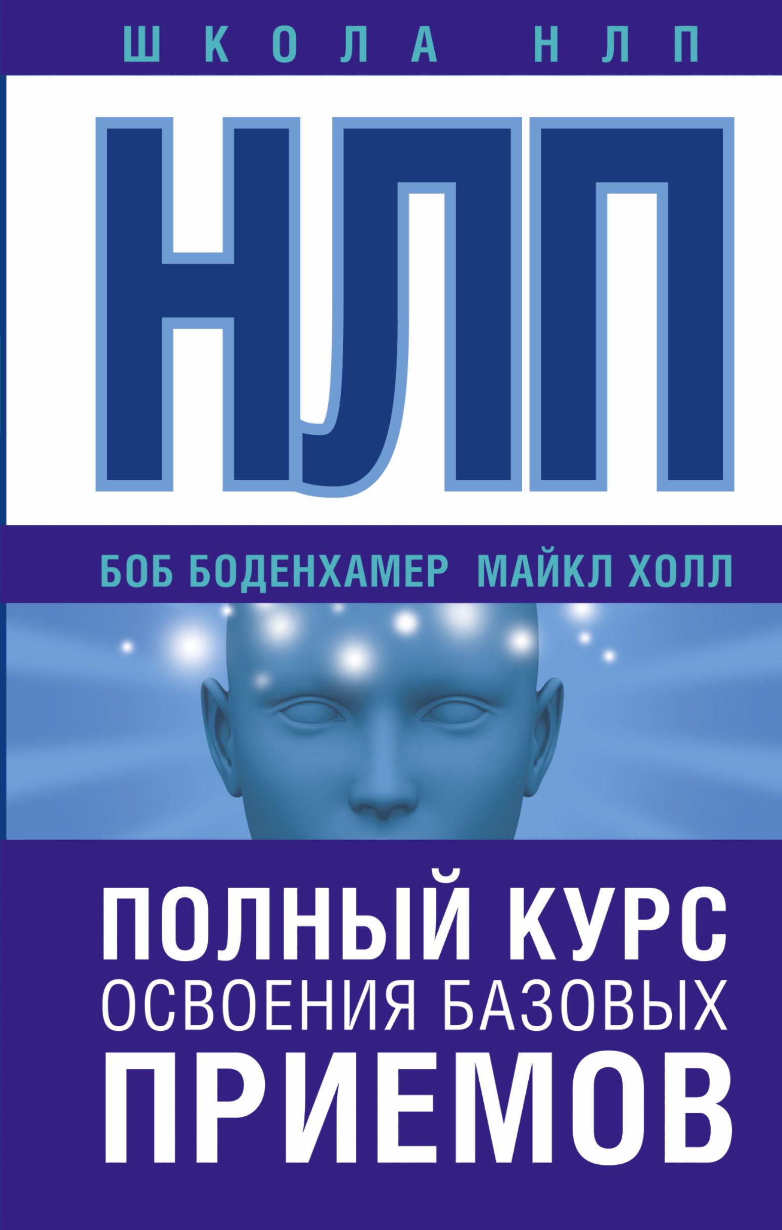 Книга Нлп, полный курс Освоения Базовых приемов