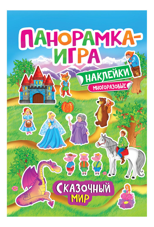 Купить Панорамка-игра. Сказочный мир 32871, Росмэн, Книги по обучению и развитию детей