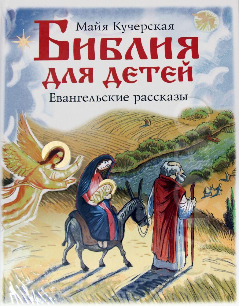 Купить Аст книга Библия для Детей Евангельские Рассказы, Малыш, Религиозная литература для детей
