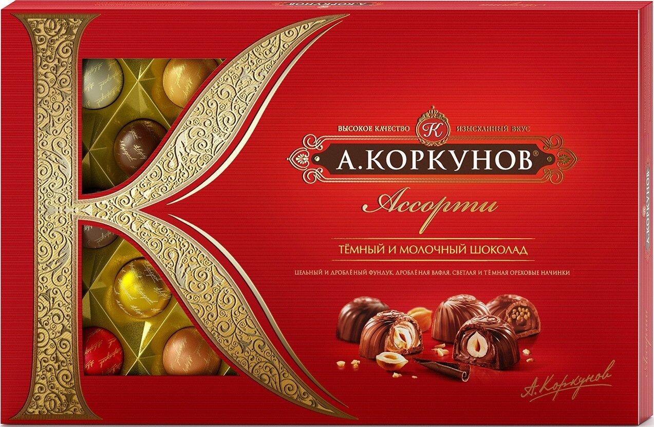 Набор конфет А.Коркунов ассорти темный и молочный шоколад 256 г
