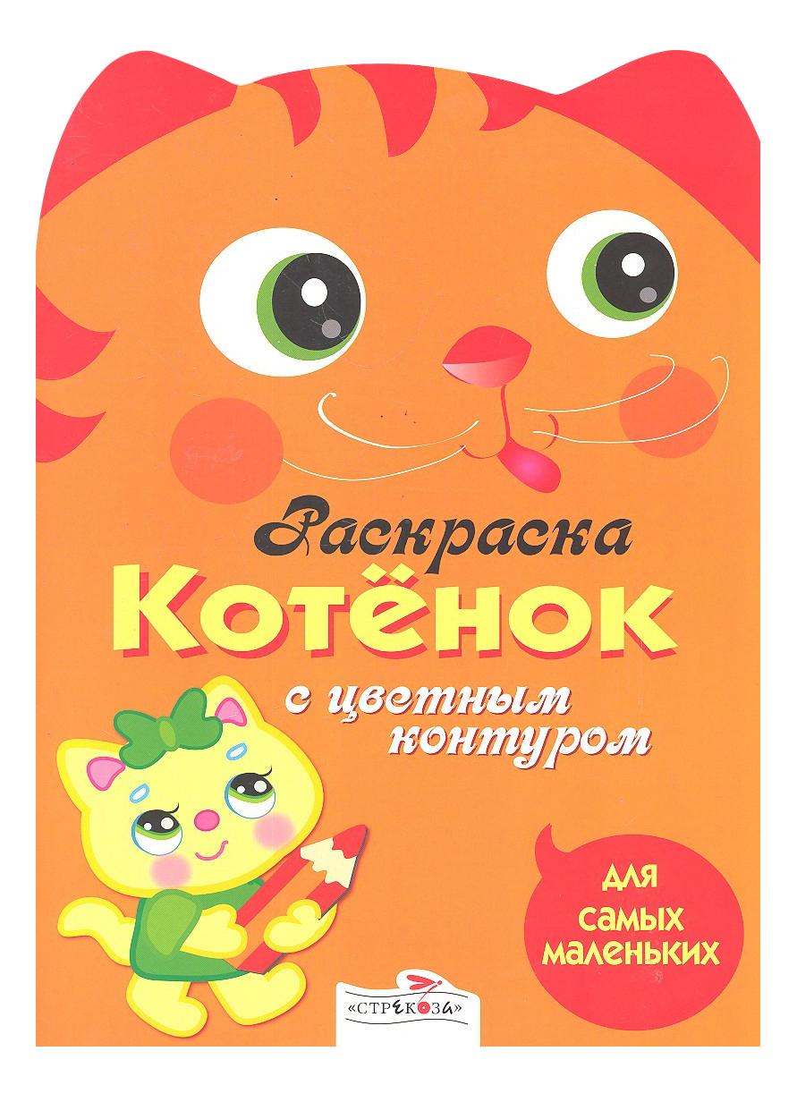 Стрекоза Раскраска для самых маленьких Котёнок,