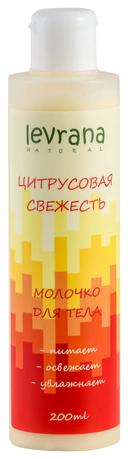 Молочко для тела Levrana Цитрусовая свежесть 200 мл