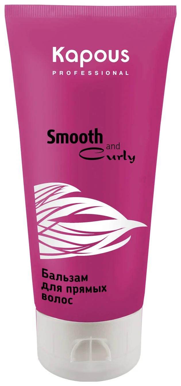 Бальзам для волос Kapous Professional Smooth and Curly 200 мл