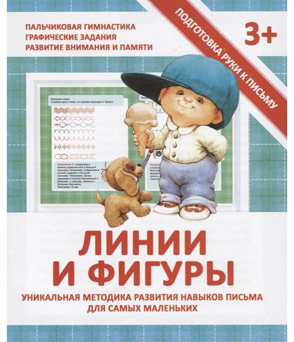 Подготовка Руки к письму. линии и Фигуры. 3+. Ивлева.