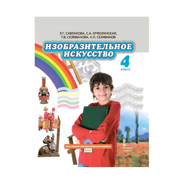 Савенкова, Изобразительное Искусство, 4 класс Учебник (+Cd) (Фгос)