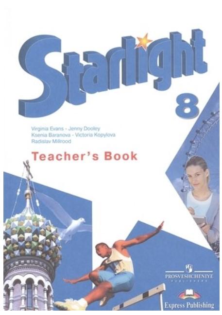 Баранова. Английский Язык. книга для Учителя. 8 класс