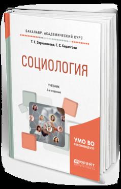 Социология 3-е Изд. Испр. и Доп.. Учебник для Академического Бакалавриата