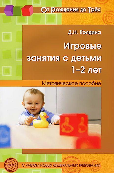 Купить Колдина. Игровые Занятия С Детьми 1-2 лет. Мет. пос., Сфера, Подготовка к школе