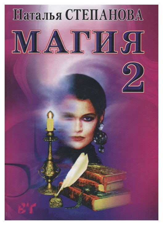 Книга РИПОЛ классик Ваша тайна. Магия - 2. Заговоры на все случаи жизни фото