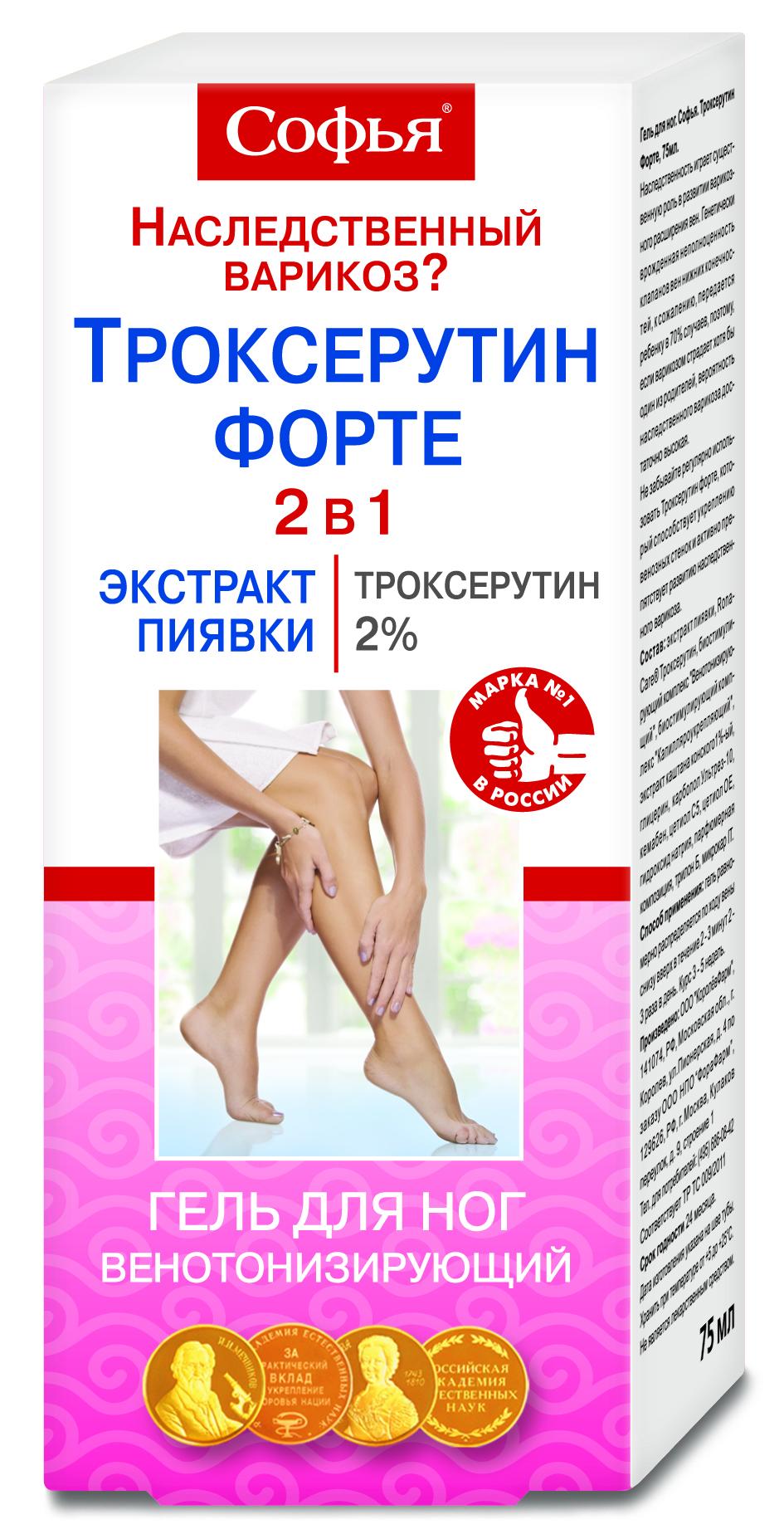 Гель для ног Софья Троксерутин Форте 75мл