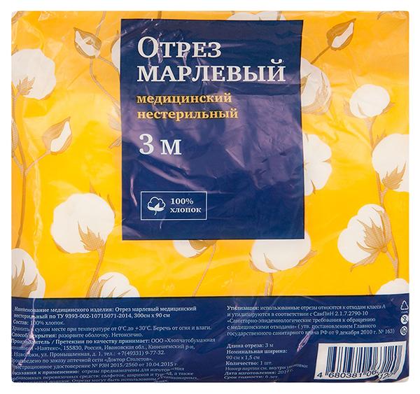 Марля медицинская PL 90 х 300
