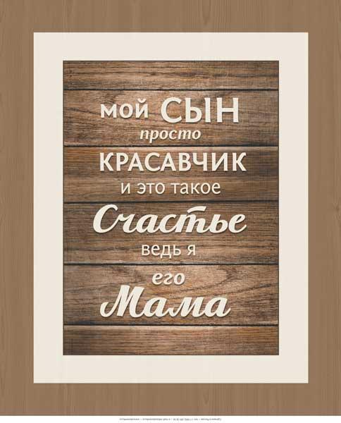 Картина на мдф 30x40 Мама Ekoramka ME-105-173