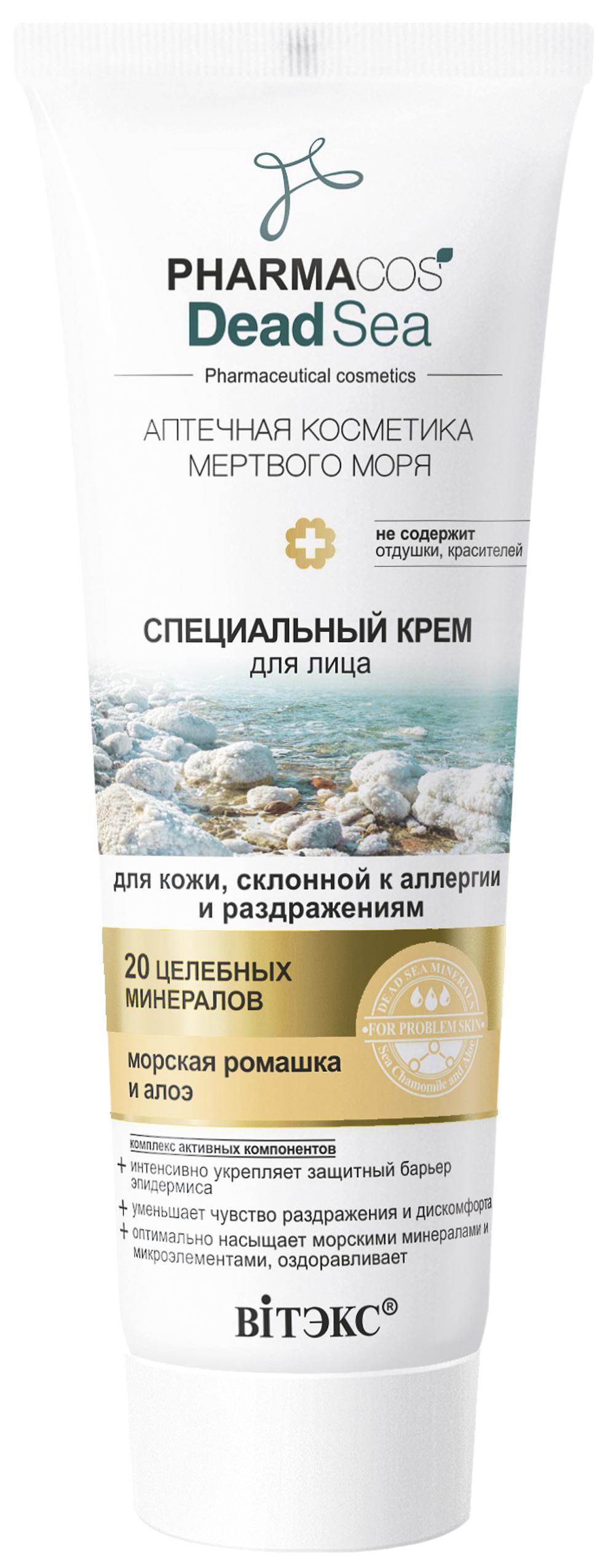 Крем для лица Витэкс Pharmacos dead sea Для кожи склонной к аллергии и раздражениям