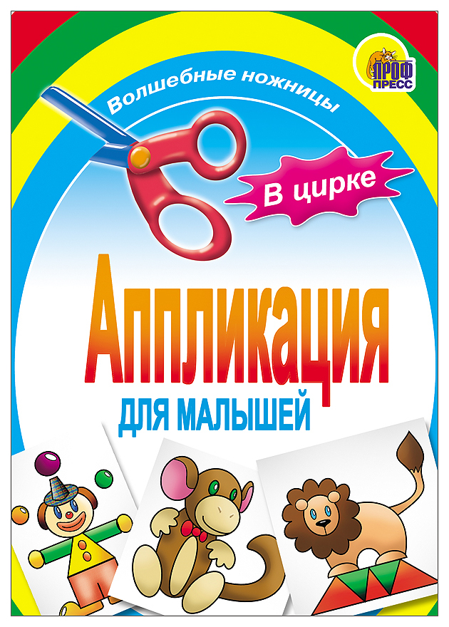 Книга проф-Пресс В Цирке фото
