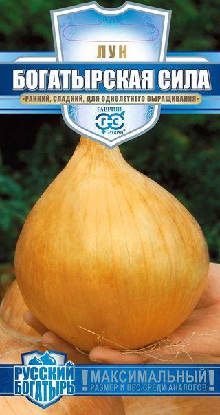 Семена Лук репчатый Богатырская сила, 0,5