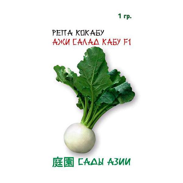 Семена Репа Кокабу Ажи Салад Кабу F1, 1 г, Сады Азии
