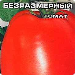Семена Томат Безразмерный, 20 шт, Сибирский сад
