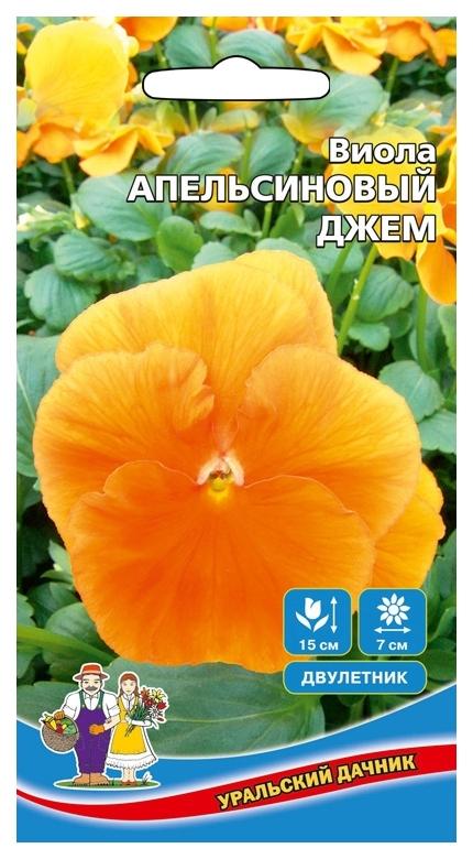 Семена Виола Апельсиновый джем, 0,05 г Уральский дачник