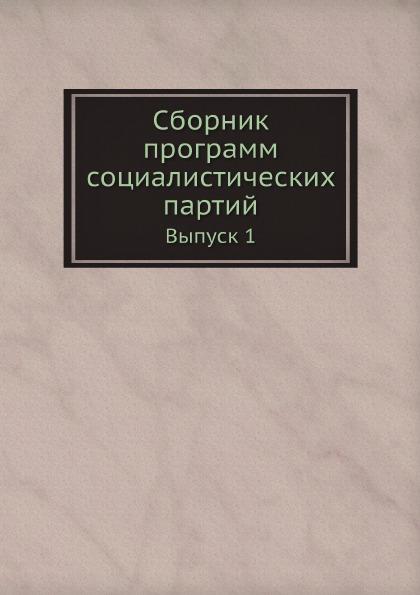Нобель Пресс / Сборник программ социалистических партий, Выпуск 1