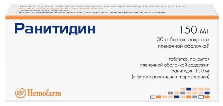 Ранитидин таблетки 150 мг 30 шт.