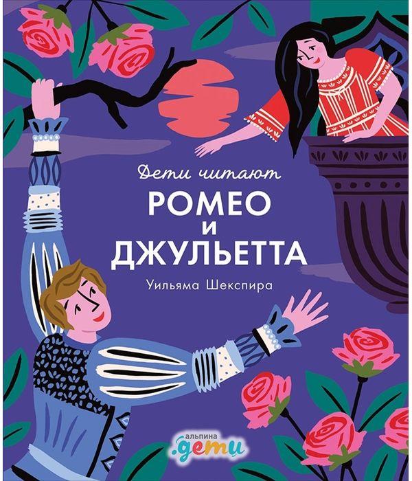 Купить Ромео и Джульетта Уильяма Шекспира, Альпина Паблишер, Рассказы и повести