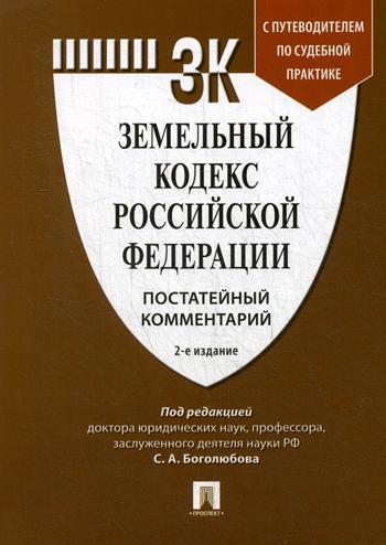 Земельный кодекс Рф. постатейный комментарий