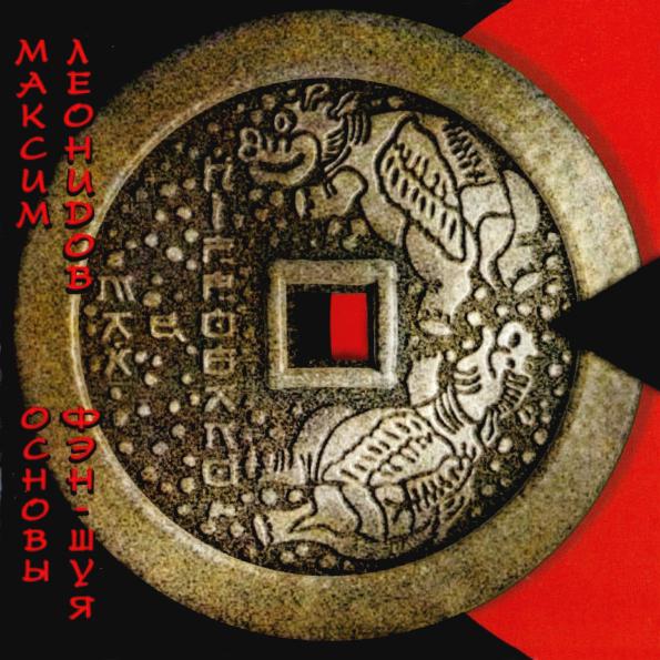 Аудио диск Максим Леонидов Основы Фен-Шуя (CD)