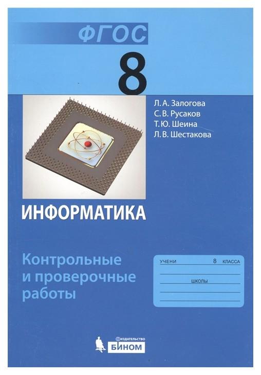 Информатика, 8 класс контрольные и проверочные Работы