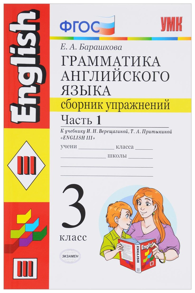 Грамматика Английского Языка, Сборник Упражнений: Ч.1: 3 класс: к Учебнику И, Верещагиной