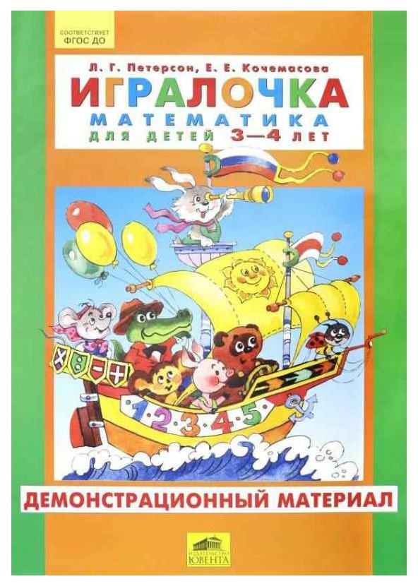 Петерсон, Игралочка, Математика для Детей 3-4 лет, Демонстрационный Материал