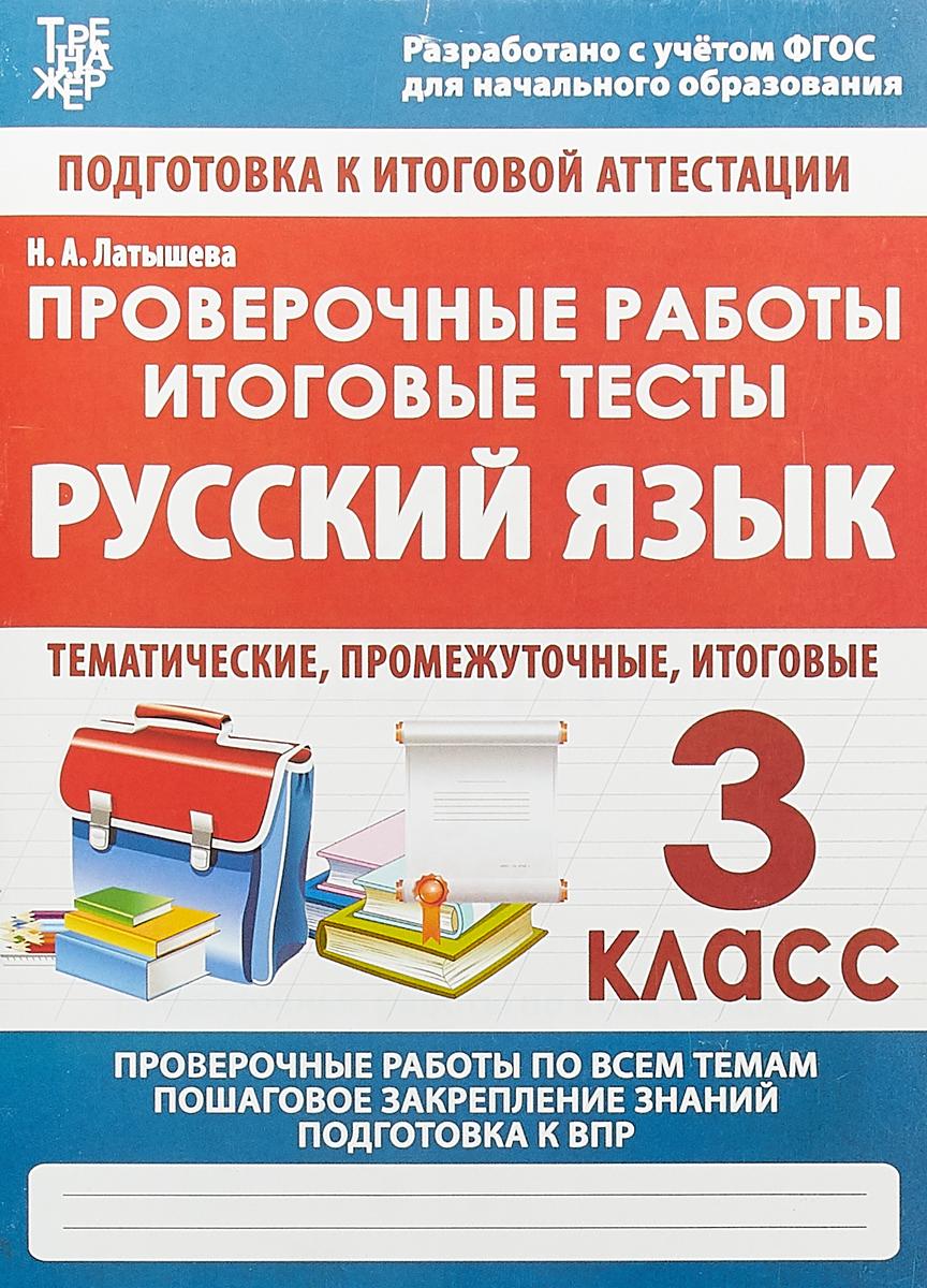 Русский Язык, 3 кл, проверочные Работы, Итоговые тесты, латышева